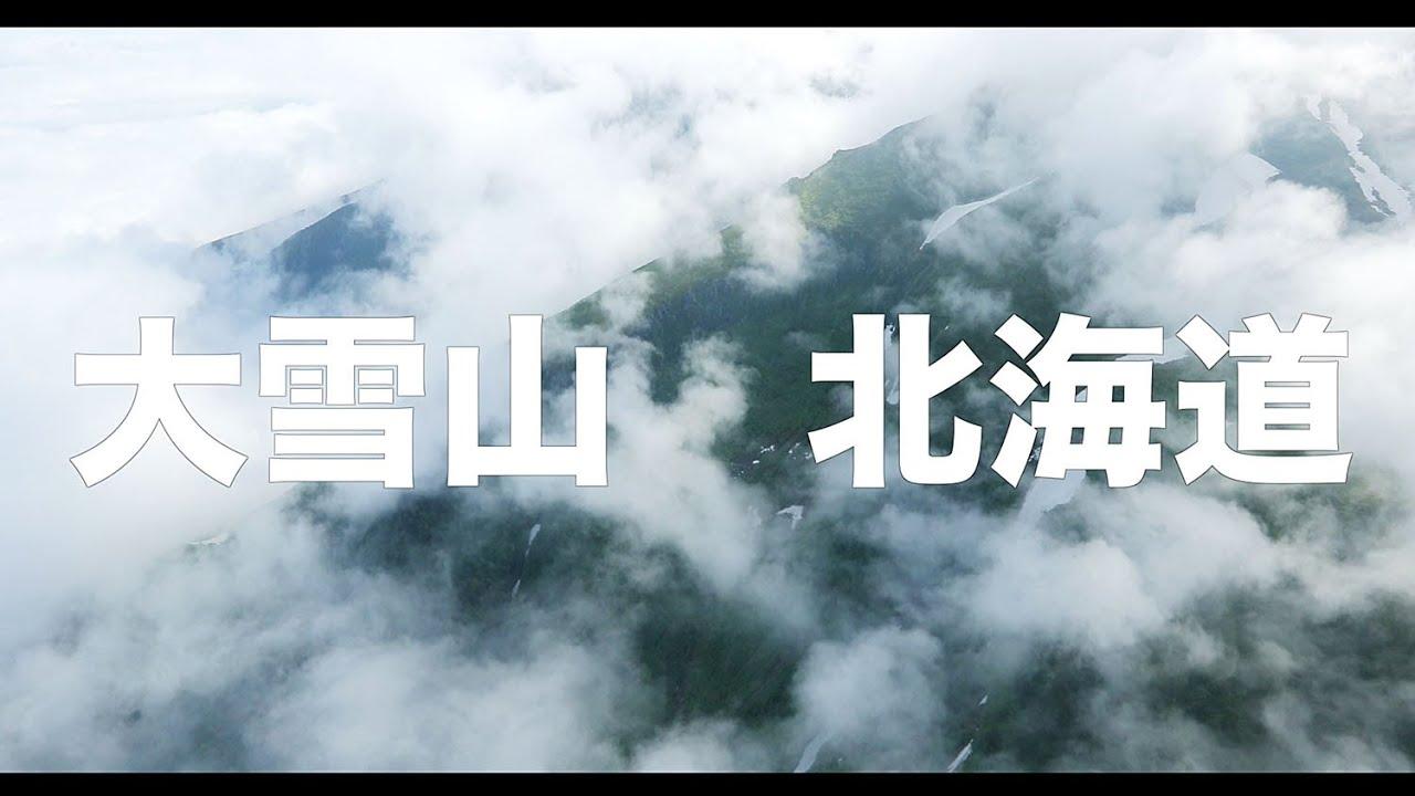 【空の旅#111】「雲が風を教えてくれるよ」空撮・多胡光純 北海道_Hokkaido aerial