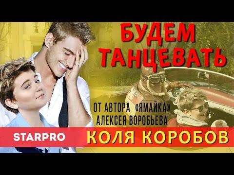 Коля Коробов — Будем танцевать (feat. Алексей Воробьев)