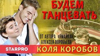 Смотреть клип Коля Коробов Ft. Алексей Воробьев - Будем Танцевать