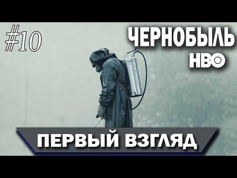 ОБЗОР НА ПЕРВЫЕ СЕРИИ ЧЕРНОБЫЛЯ ОТ HBO || Реалистичная атмосфера, история невероятной трагедии
