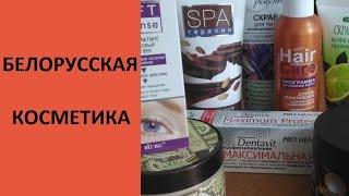 Белорусская косметика: ЧЕСТНЫЙ ОБЗОР и НЕПРОПЛАЧЕННОЕ МНЕНИЕ