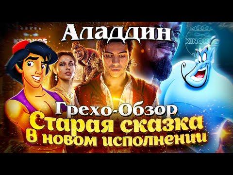 """Грехо-Обзор """"Аладдин"""" 2019"""