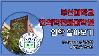 [부산대 한의전] 부산대학교 한의학전문대학원 입학방법 …