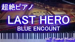【ゆっくり超絶ピアノ】 「LAST HERO」 BLUE ENCOUNT 【フル full】