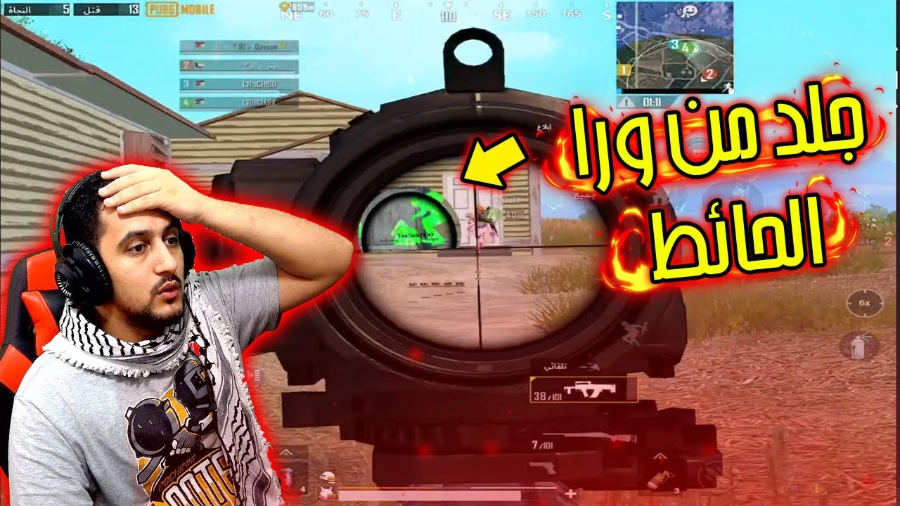 Photo of صرت اضرب من ورا الحائط 😱😱 ببجي موبايل PUBG MOBILE – ببجي موبايل