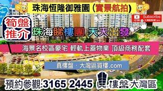 恆隆御雅園_珠海|首期15萬|即買即住|三橋兩鐵路一機場|香港銀行按揭 (實景航拍)