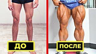 10 Способов Быстро Накачать Ноги