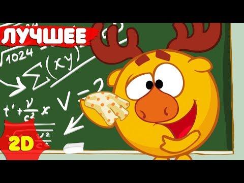 Смешарики 2D | Лучшие серии про обучение! Сборник - Мультфильмы для детей