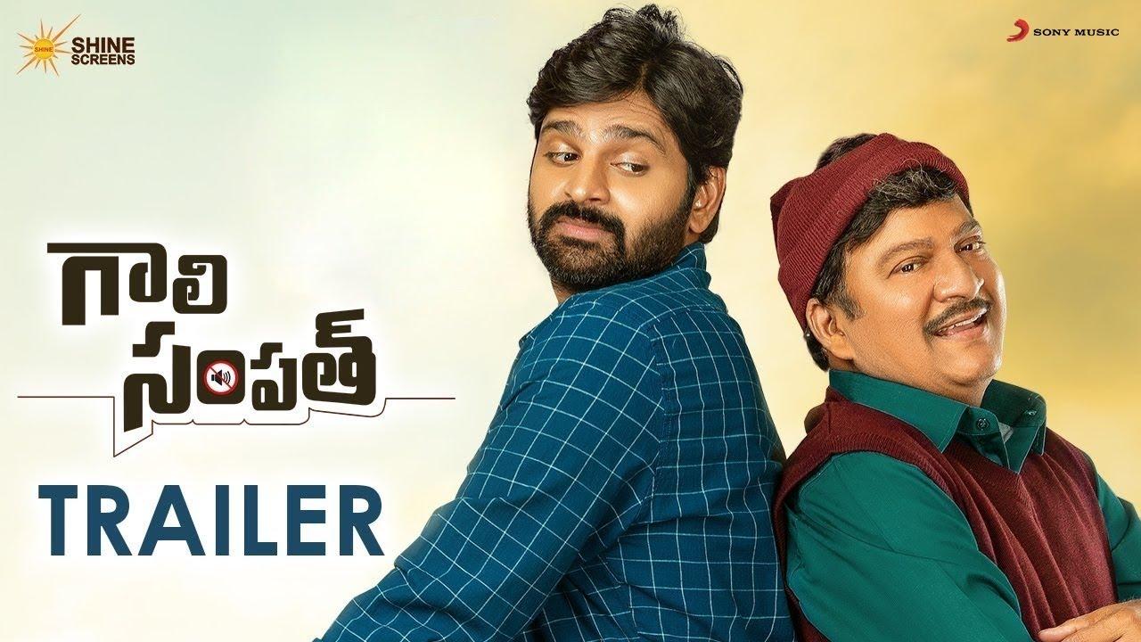 Gaali Sampath Trailer | Sree Vishnu | Rajendra Prasad | Anil Ravipudi | Anish Krishna | Achu
