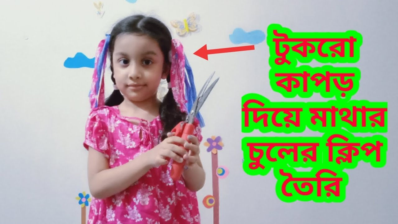#How To Make Hair Clip using Old Pieces of cloth
