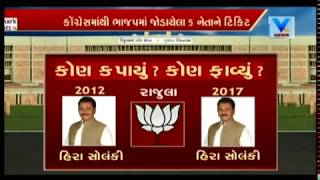 Gujarat Elections: Know which Candidate is repeated & Who lost seats for BJP ? | Vtv News