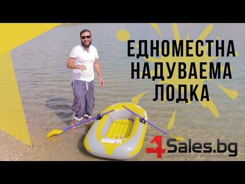 Едноместна надуваема каучукова лодка с PVC защита, помпа и гребла BOAT 5 17