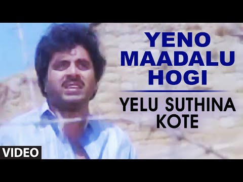 Yeno Maadalu Hogi Video Song II Yelu Suthina Kote II Ambarish, Gouthami