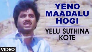 Yeno Maadalu Hogi Video Song II Yelu Suthina Kote II Ambarish, Gouthami