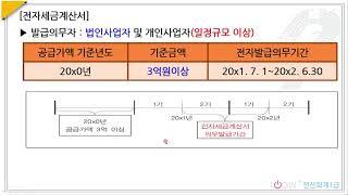 061.부가가치세- 전자세금계산서