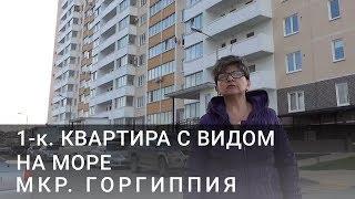 Купить 1 комнатную квартиру с видом на море.  Анапа ЖК Горгиппия