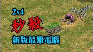 Cheap 世紀帝國-2V4秒殺HD新版最難電腦 thumbnail