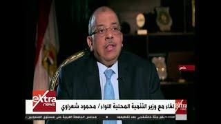 فيديو..وزير التنمية المحلية : 7.7 مليار جنيه تكلفة التخلص من القمامة