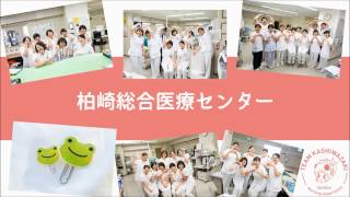 柏崎総合医療センターの看護師募集紹介動画