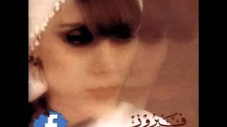 Fairouz - Al Bouab