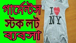 গার্মেন্টস স্টক ব্যবসা,Garment stock business,Tech Bangla Bd