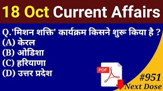 Next Dose #951 | 18 October 2020 Current Affairs | Current Affairs In Hindi | Daily Current Affairs
