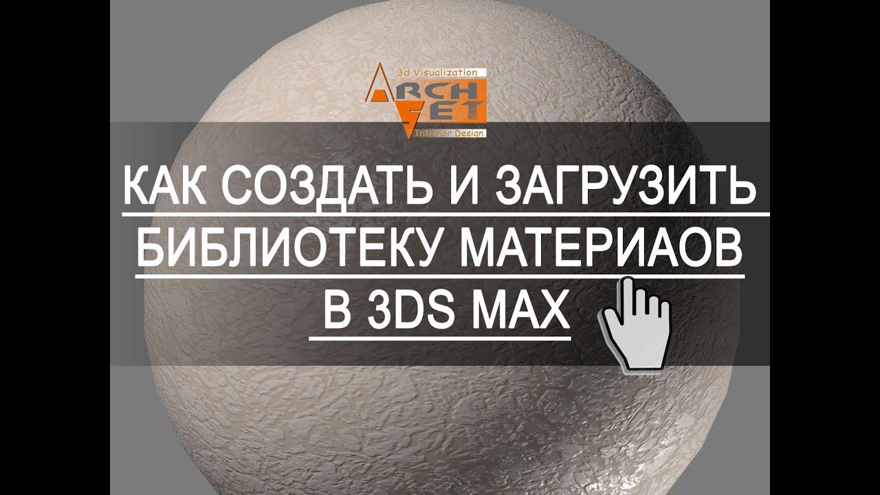 Библиотека текстур для 3ds max