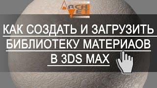 Как сохранить и загрузить библиотеку материалов в 3ds max  Как удалить библиотеку материалов в 3ds m