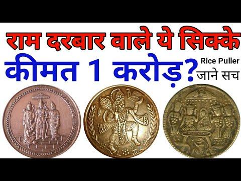 अगर आप के पास है ऐसे राम दरबार वाले सिक्के तो ज़रूर देखें East India Company Coins Value 1818