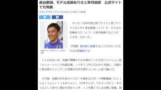 長谷部誠、モデル佐藤ありさと来月結婚 公式サイトでも発表 スポニチア...