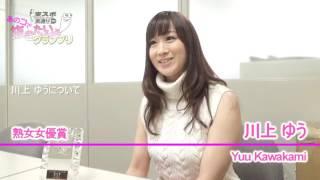 東スポ裏通りweb「あのコで抜きたい!グランプリ2016」熟女賞受賞した川...