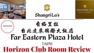 台湾の台北にある、シャングリラ・ホテル、Horizon Clubのルームレビューです   滞在は2019年7月、今回はSuperior Room(スーペリアルーム)を利用しまし...
