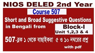 Short and Broad Questions for Course 507, Block-I in Bengali