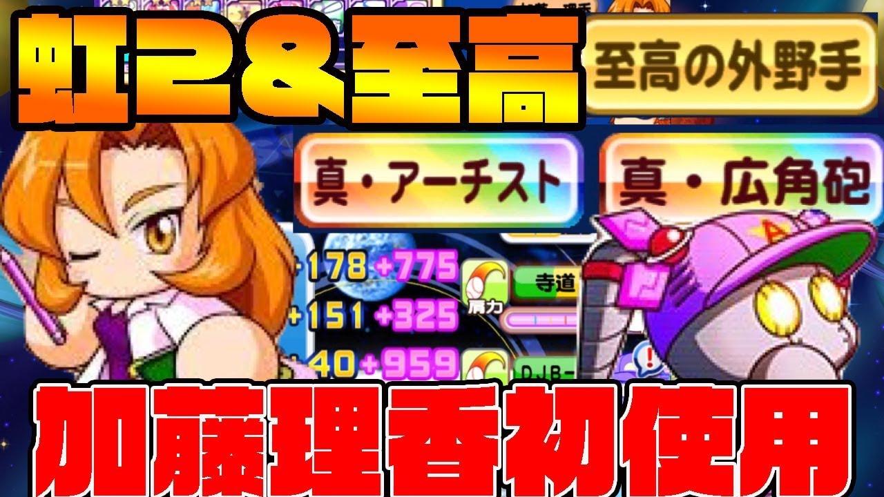 パワプロ アプリ 野手 査定