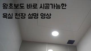 왕초보용 화장실 직접 천장 시공해보기 [DIY]