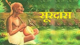 Nath Mohe Ab ki Ber Ubaro (Surdas) - Radha Soami Shabad