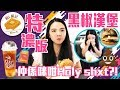 [窮L遊記·期間限定篇] #34 特濃版黑椒漢堡仲係咪咁Holy shxt?!