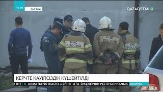 Керчь қаласында сәрсенбіде болған атыс-жарылыстан кейін қауіпсіздік күшейтілді