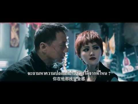 ตัวอย่างหนัง Police Story 2013 (วิ่งสู้ฟัด 2013) ซับไทย