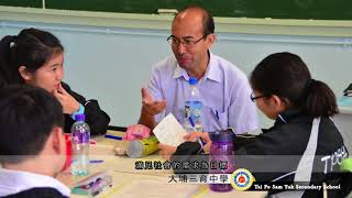Publication Date: 2017-09-22 | Video Title: 大埔三育中學-學校介紹
