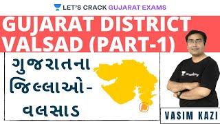 L 1: ગુજરાતના જિલ્લાઓ - વલસાડ (P - 1) | Gujarat Districts - Valsad | GPSC 2020/21 | Vasim Kazi
