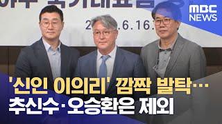'신인 이의리' 깜짝 발탁…추신수·오승환은 제외 (2021.06.16/뉴스데스크/MBC)