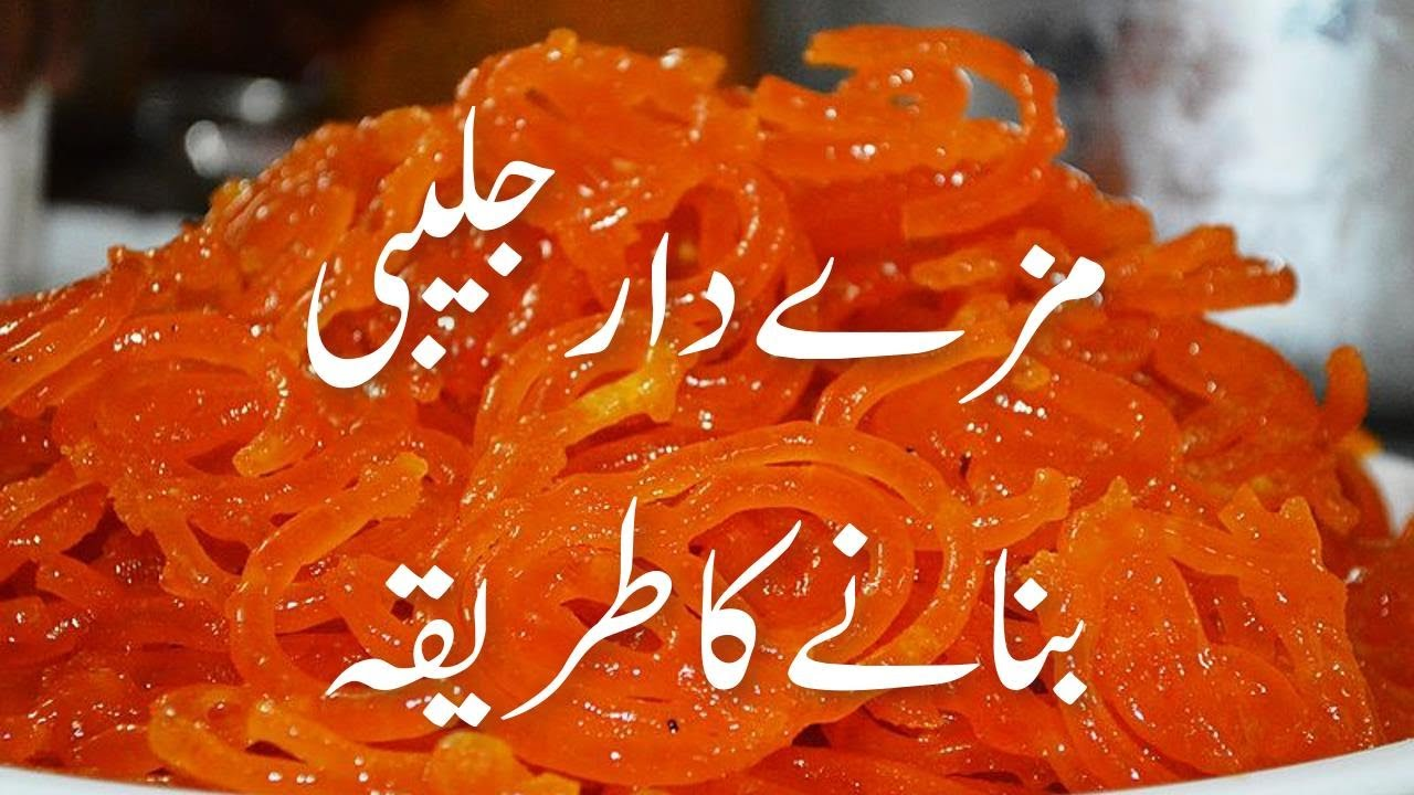 How To Make Jalebi At Home In Urdu
