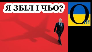 Гаага. Суд: «Росія збила літак! Більше ніяких інших версій!» Розгляд почато!