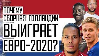 Кто победит на Евро 2020 Сборная Голландии станет чемпионом Новости футбола Футбол и кубок УЕФА