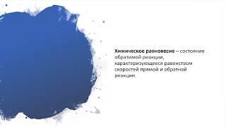 Химическое равновесие (принцип Ле Шателье)