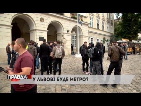 НТА - Незалежне телевізійне агентство: Сенсаційне рішення ЛМР: у Львові може з'явитися метро