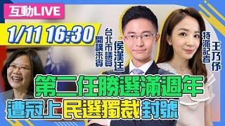 【中天互動LIVE】20210111 小英第二任勝選週年 遭冠上「民選獨裁」封號