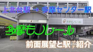 多摩モノレール 前面展望と全駅紹介(ちょっとだけ)