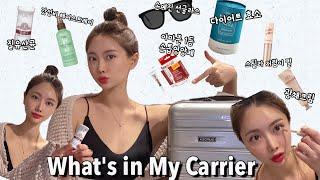 피부관리하는언니는 가방에 뭐있어요??[왓츠인마이케리어]…